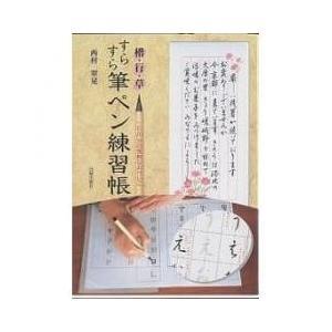日本の伝統文化 / すらすら筆ペン練習帳 楷・行・草 一日10分の気軽なおけいこ/西村翠晃