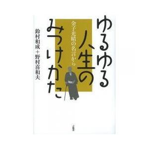 エッセイ / ゆるゆる人生のみつけかた 金子光晴の名言から/鈴村和成/野村喜和夫