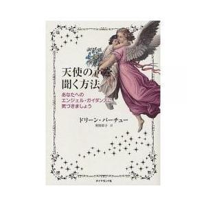 疑うのをやめ、心から信じさえすれば、誰もが天使の声を聞くことができます本書は、天使やガイドからメッセ...