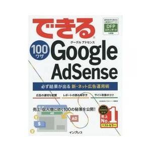 できる100ワザGoogle AdSense 必ず結果が出る新・ネット広告運用術/染谷昌利/できるシ...