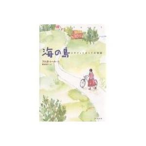 外国の小説 / 海の島/アニカ・トール/菱木晃子
