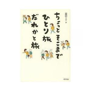 八丈島、宝塚、奈良、萩はひとりで。金沢、京都、スカイツリーは母と2人で。フィンランドは女友だち3人で...