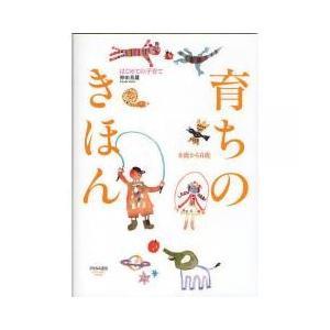 教育学 / 育ちのきほん はじめての子育て 0歳から6歳/神田英雄