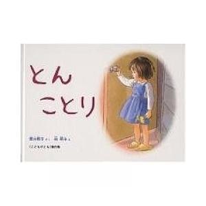 絵本 / とん ことり/筒井頼子/林明子/子供/絵本