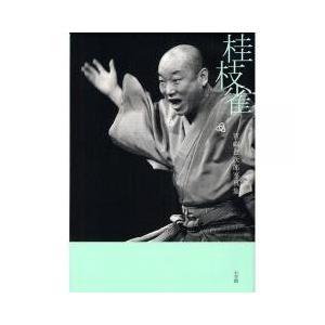 長年最も近くで撮影してきた写真家・宮崎金次郎だからこそ撮れた、数千枚の写真から「桂枝雀」が甦る高座や...