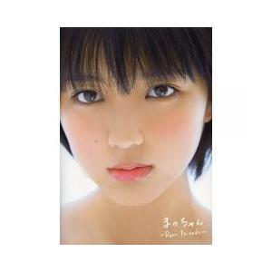 まのちゃん〜Dear Friends〜 真野恵里菜写真集/長野博文