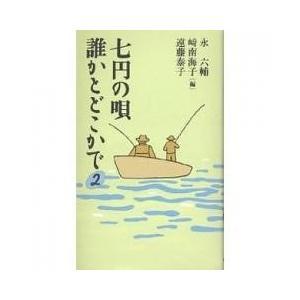 七円の唄誰かとどこかで 2/永六輔