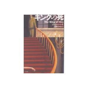 外国の小説 / キングの死/ジョン・ハート/東野さやか