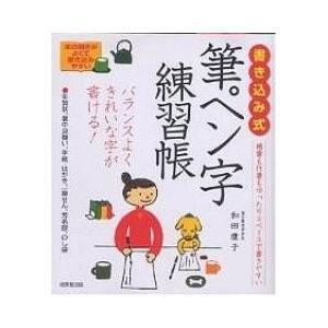 実用書 / 書き込み式筆ペン字練習帳 きれいに書ける/和田康子