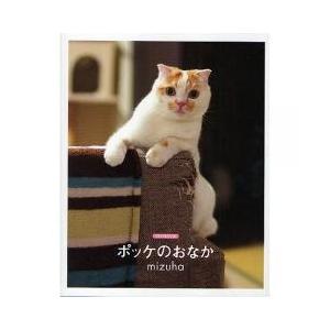 ブログで大人気『ポッケのおなか』が本になりました。小さなミミとまんまるオメメのポッケ。お茶目で自由気...