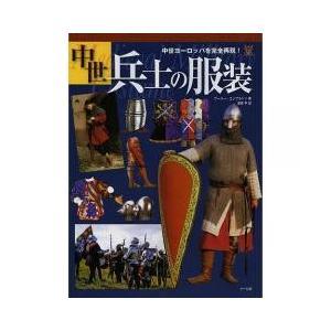 11〜16世紀ヨーロッパの歩兵・弓兵・ハンドガンナー(小銃兵)・騎士・砲兵隊・傭兵・従軍した女性・鎖...