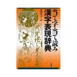 国語辞典 / 当て字・当て読み漢字表現辞典/笹原宏之