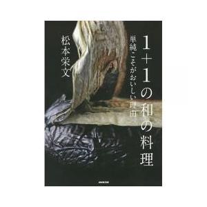 クッキング・レシピ / 1+1の和の料理 単純こそがおいしい理由/松本栄文/レシピ