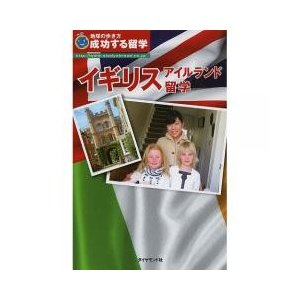 イギリス・アイルランド留学/成功する留学編集室/旅行