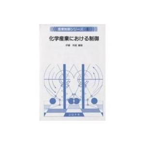 本書は、制御技術と制御理論のかかわり合いを化学産業の場合について述べることを主たる目的とし、編者が長...
