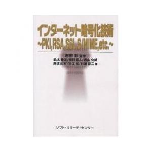 本書では、安全なインターネット通信を行うため今後普及するであろう電子証明書やPKI技術、その基礎とな...