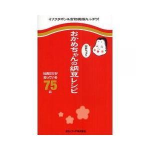 日本でいちばん納豆を売っている『おかめ納豆』社員がこよなく愛する健康キレイなお手軽メニューおかめ納豆...