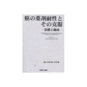 本書は、抗癌剤耐性のメカニズムに関して最新の知見を紹介するとともに、臨床的にも注目に値する薬剤耐性克...
