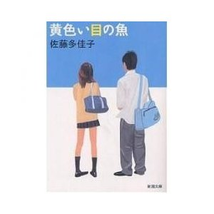 日本の小説 / 黄色い目の魚/佐藤多佳子