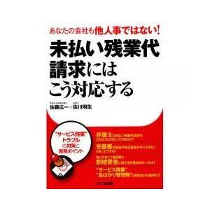 本書は、弁護士からの請求や労基署の調査がやってきたときの対処法や労働時間、割増賃金についての労基法の...
