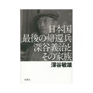 第二次世界大戦時、中国戦線でスパイとして活躍した憲兵・深谷義治。敗戦後も極秘指令を受け上海に潜伏する...