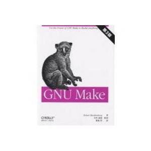 OS / GNU Make/RobertMecklenburg/菊池彰