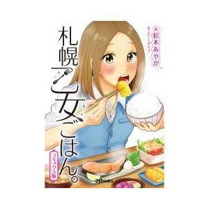 札幌乙女ごはん。 コミックス版/松本あやか/エアーダイブ