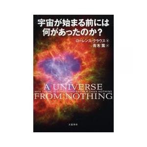 ビッグバンの前には何があったのか?その最大の謎を、現代の量子物理学は解きあかしつつある。物質と反物質...