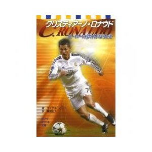 「レアル・マドリードに入る」ポルトガルの小さな島に生まれたサッカー少年が、世界一のビッグクラブをめざ...