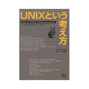 OS / UNIXという考え方 その設計思想と哲学/MikeGancarz