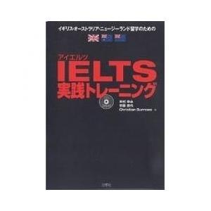 IELTS実践トレーニング イギリス・オーストラリア・ニュージーランド留学のための/木村ゆみ