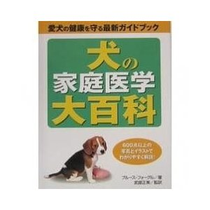 ペット / 犬の家庭医学大百科 愛犬の健康を守る最新ガイドブック 600点以上の写真とイラストでわか...