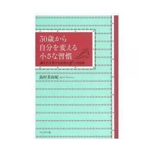 実用書 / 30歳から自分を変える小さな習慣 運を引き寄せる女性の6つの法則/島村美由紀