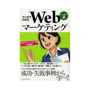 ウェブを有効に機能させるためのノウハウ満載。成功・失敗事例から学べ。