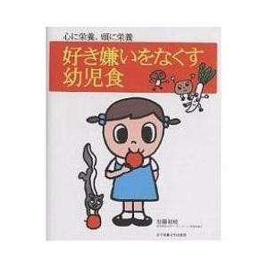 本書は、調理法や食品グループごとに食べやすくするための調理のポイントをまとめたものである。料理ページ...
