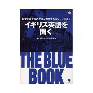 英語 / イギリス英語を聞く THE BLUE BOOK