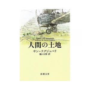 人間の土地/サン=テグジュペリ/堀口大學
