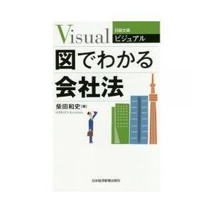 本書は、株式会社の仕組みや決まり事に関する会社法の知識を、90のキーワードと図解で説明する入門書です...