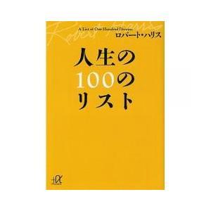 雑学文庫・特殊文庫 / 人生の100のリスト/ロバート・ハリス