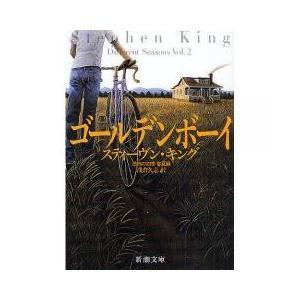ゴールデンボーイ 恐怖の四季 春夏編/スティーヴン・キング/浅倉久志