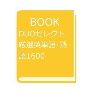 英語 / DUOセレクト 厳選英単語・熟語1600