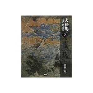 文化人類学・民俗学 / 大絵馬ものがたり 2/須藤功