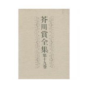 昭和十年に始まった芥川賞が百一回を迎えたのは、日本近代文学の流れによりそうかのように、奇しくも時代が...