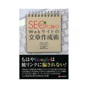 インターネット・eビジネス / SEOに効くWebサイトの文章作成術/ふくだたみこ/鈴木将司