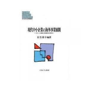 本書は、企業のグローバル戦略を支援することが地域経済に好影響を及ぼすとの視点に立ち、グローバル化への...