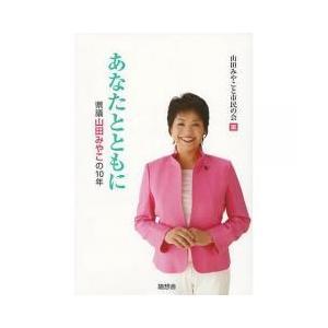 権力から遠い世界で平凡な生活を送っていた主婦が栃木県議会議員になって十年が経過した。市井に暮らす全て...