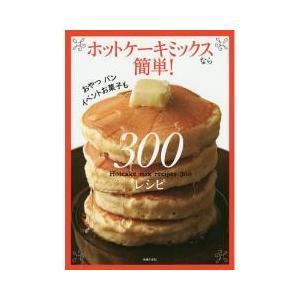 クッキング・レシピ / ホットケーキミックスなら簡単300レシピ/主婦の友社/レシピ