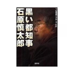 小国に匹敵する莫大な財政で潤う首都東京。石原慎太郎は通算4期目、約13年間にわたって、その頂点に知事...