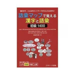 語彙マップで覚える漢字と語彙初級1400 頭の中で、ことばのネットワークがどんどん広がる N4・N5...