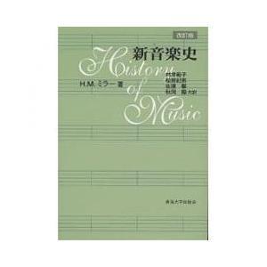 本書では、歴史的な事実のうちで、ほんとうに大事なエッセンスだけを、いろいろな時代の音楽を実際に聴いた...